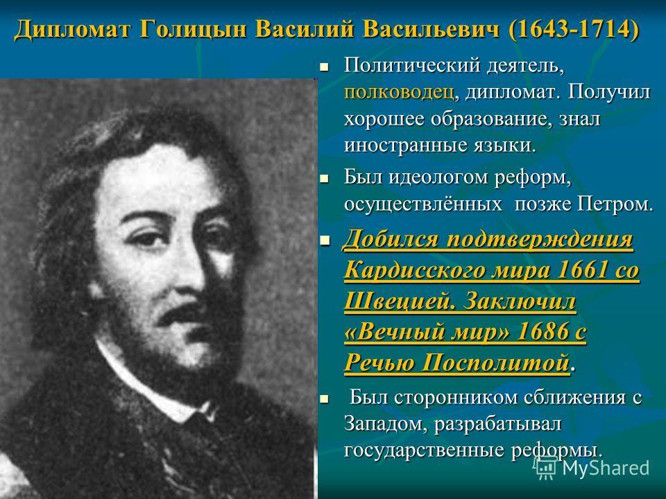 Дипломат Голицын Василий Васильевич (1643-1714) Дипломат Голицын Василий Васильевич (1643-1714) Политический деятель, полководец, дипломат. Получил хорошее образование, знал иностранные языки. Политический деятель, полководец, дипломат. Получил хорош