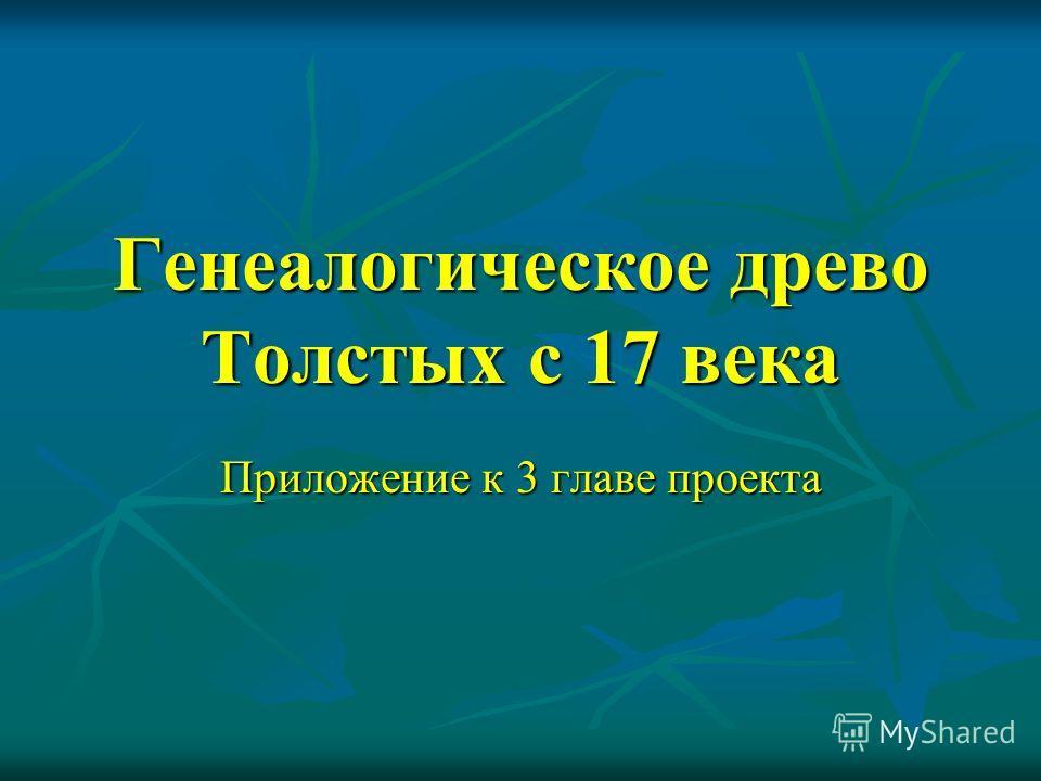 Генеалогическое древо Толстых с 17 века Приложение к 3 главе проекта