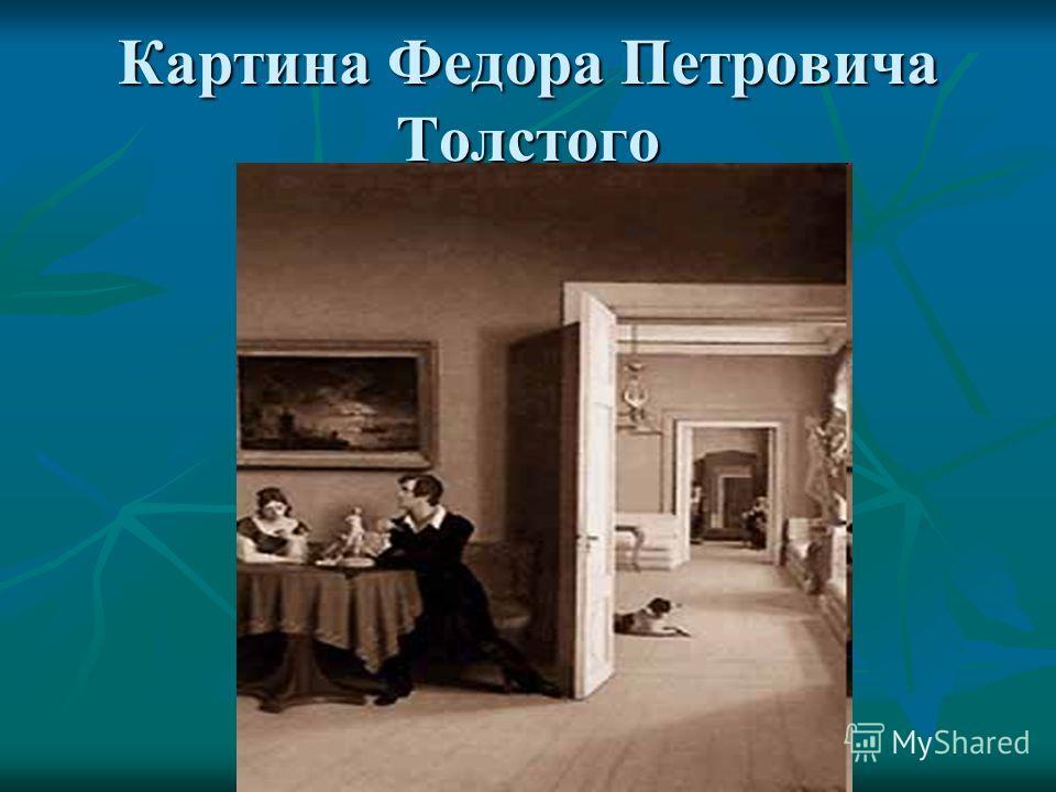 Картина Федора Петровича Толстого