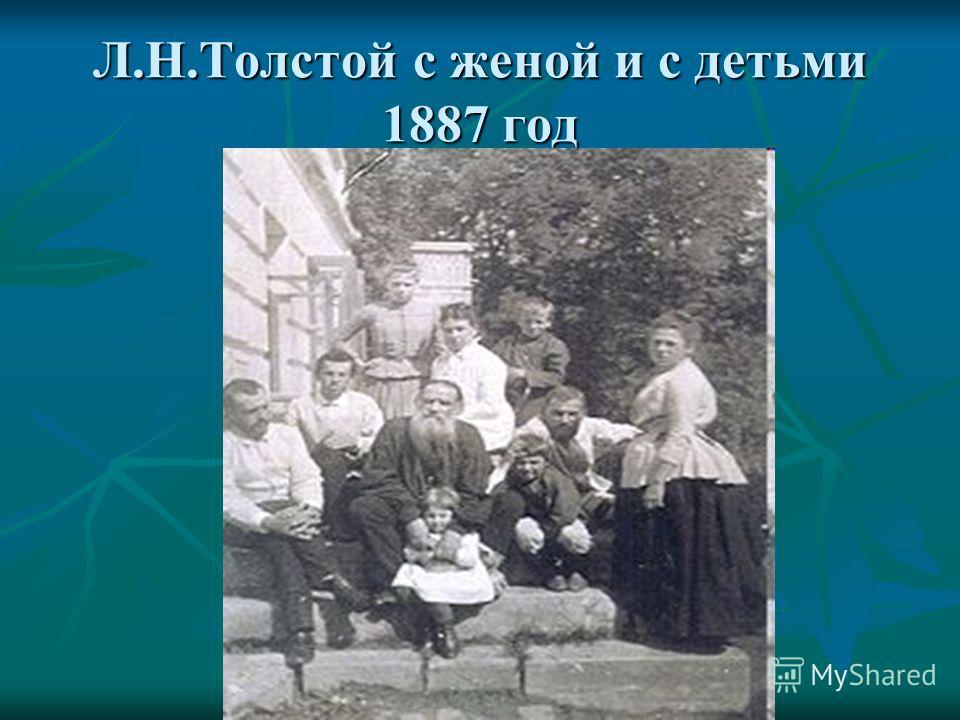 Л.Н.Толстой с женой и с детьми 1887 год