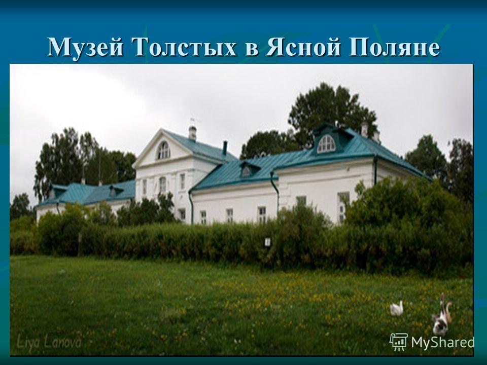 Музей Толстых в Ясной Поляне