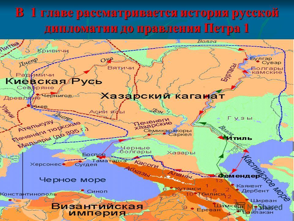 В 1 главе рассматривается история русской дипломатии до правления Петра 1