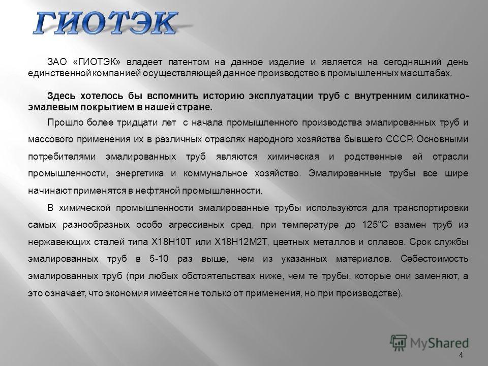 ЗАО «ГИОТЭК» владеет патентом на данное изделие и является на сегодняшний день единственной компанией осуществляющей данное производство в промышленных масштабах. Здесь хотелось бы вспомнить историю эксплуатации труб с внутренним силикатно- эмалевым