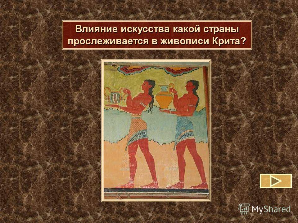 Влияние искусства какой страны прослеживается в живописи Крита?