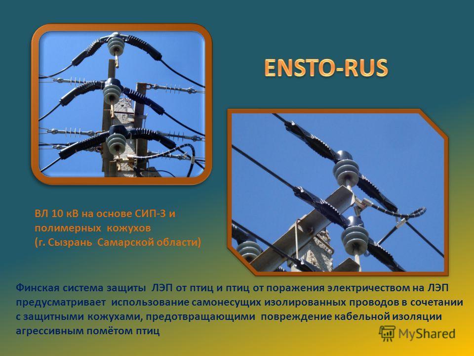 Финская система защиты ЛЭП от птиц и птиц от поражения электричеством на ЛЭП предусматривает использование самонесущих изолированных проводов в сочетании с защитными кожухами, предотвращающими повреждение кабельной изоляции агрессивным помётом птиц В