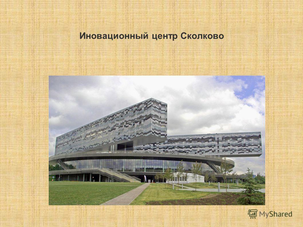 Иновационный центр Сколково