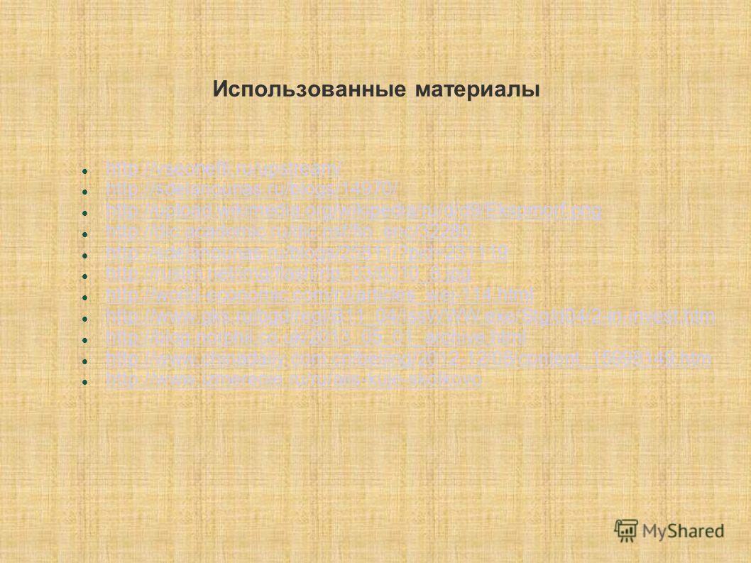 Использованные материалы http://vseonefti.ru/upstream/ http://sdelanounas.ru/blogs/14970/ http://upload.wikimedia.org/wikipedia/ru/d/d9/Ekspmorf.png http://dic.academic.ru/dic.nsf/fin_enc/32280 http://sdelanounas.ru/blogs/25811/?pid=231119 http://rus