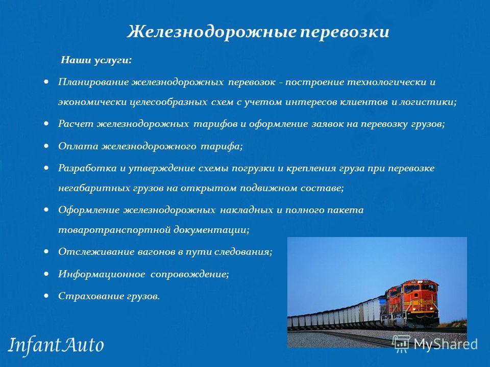 Железнодорожные перевозки Наши услуги: Планирование железнодорожных перевозок - построение технологически и экономически целесообразных схем с учетом интересов клиентов и логистики; Расчет железнодорожных тарифов и оформление заявок на перевозку груз