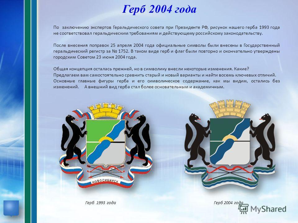 Герб 2004 года По заключению экспертов Геральдического совета при Президенте РФ, рисунок нашего герба 1993 года не соответствовал геральдическим требованиям и действующему российскому законодательству. После внесения поправок 25 апреля 2004 года офиц