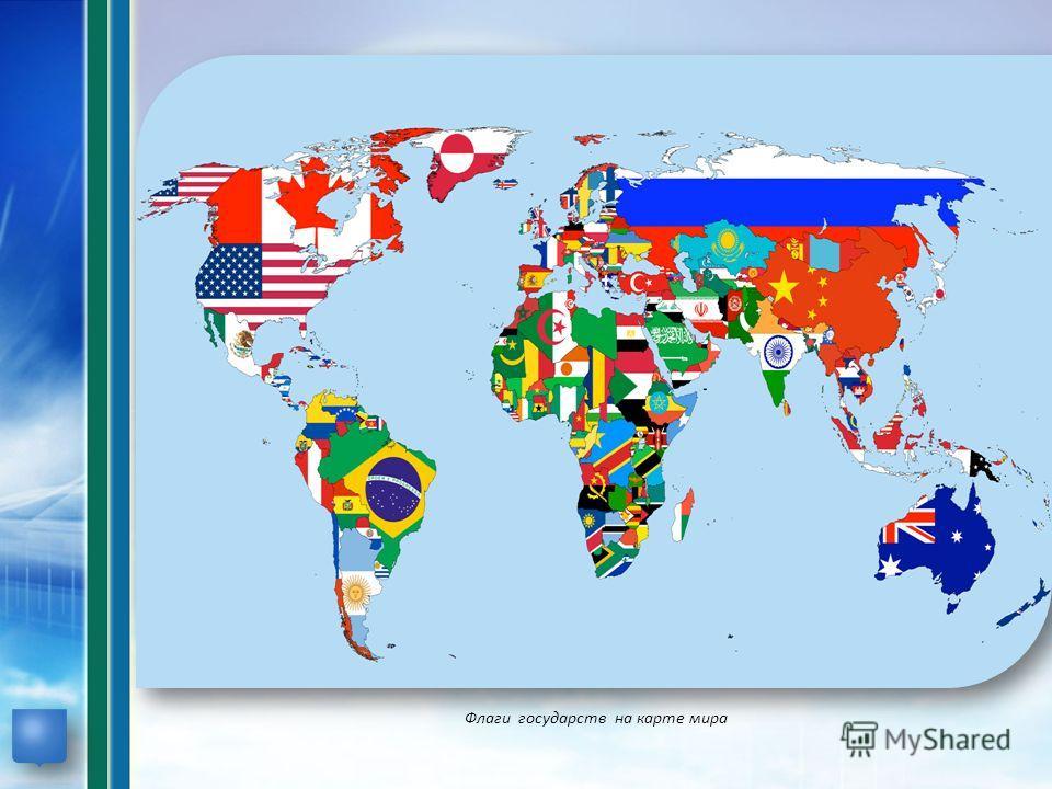 Флаги государств на карте мира