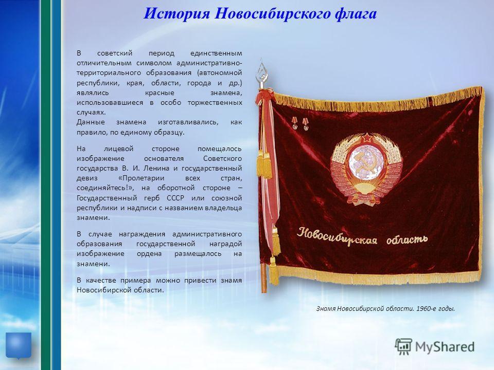 В советский период единственным отличительным символом административно- территориального образования (автономной республики, края, области, города и др.) являлись красные знамена, использовавшиеся в особо торжественных случаях. Данные знамена изготав