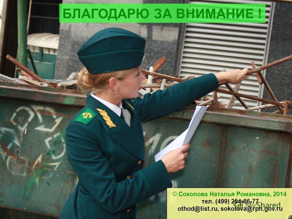 © Соколова Наталья Романовна, 2014 тел. (499) 254-86-77 othod@list.ru, sokolova@rpn.gov.ru БЛАГОДАРЮ ЗА ВНИМАНИЕ !