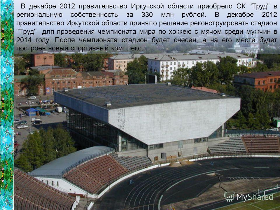В декабре 2012 правительство Иркутской области приобрело СК