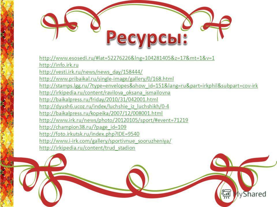http://www.esosedi.ru/#lat=52276226&lng=104281405&z=17&mt=1&v=1 http://info.irk.ru http://vesti.irk.ru/news/news_day/158444/ http://www.pribaikal.ru/single-image/gallery/0/168. html http://stamps.lgg.ru/?type=envelopes&show_id=151&lang=ru&part=irkphi
