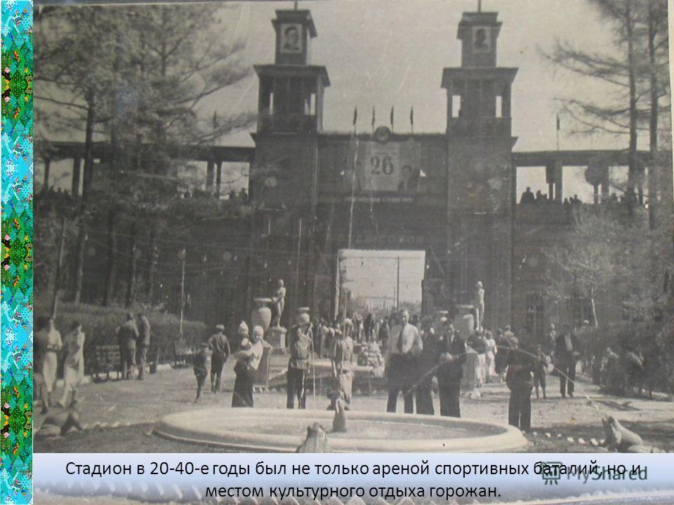 Стадион в 20-40-е годы был не только ареной спортивных баталий, но и местом культурного отдыха горожан.