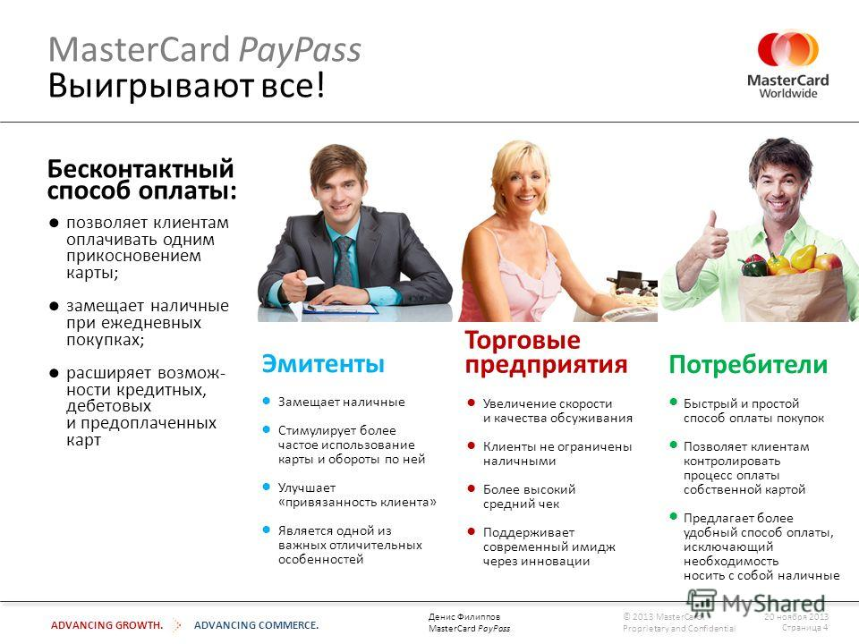 ADVANCING GROWTH.ADVANCING COMMERCE. MasterCard PayPass Выигрывают все! Страница 4 Бесконтактный способ оплаты: Потребители Эмитенты Замещает наличные Стимулирует более частое использование карты и обороты по ней Улучшает «привязанность клиента» Явля