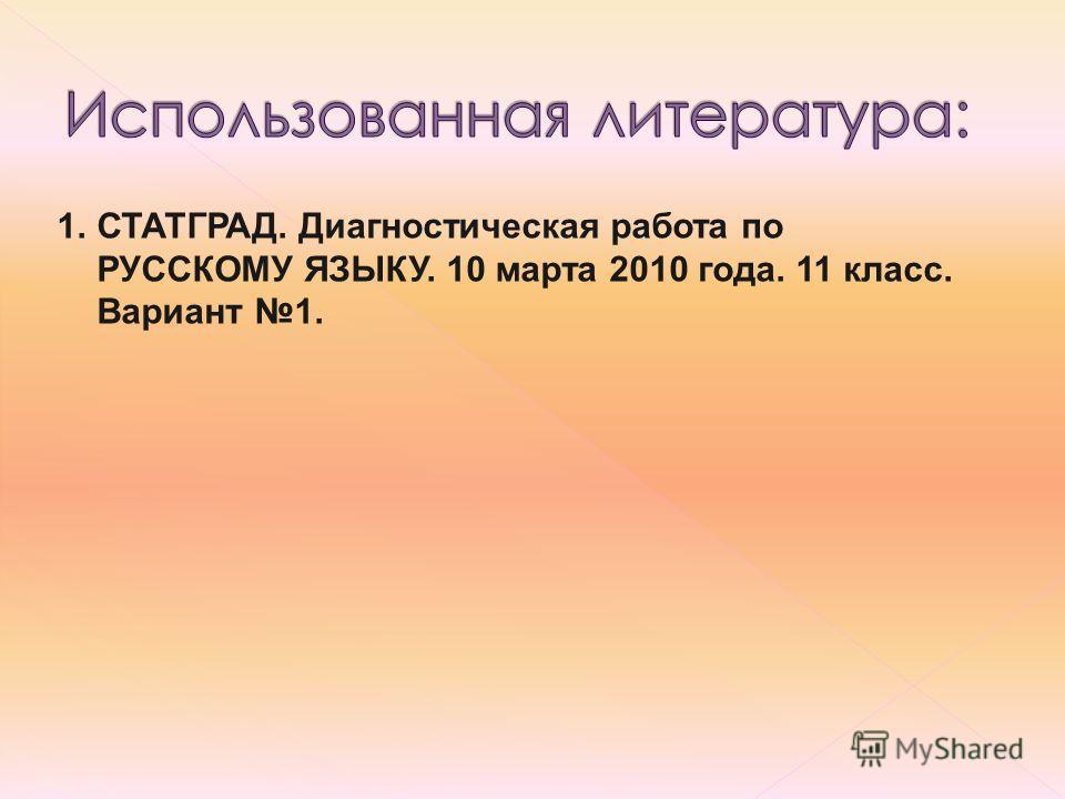 1.СТАТГРАД. Диагностическая работа по РУССКОМУ ЯЗЫКУ. 10 марта 2010 года. 11 класс. Вариант 1.