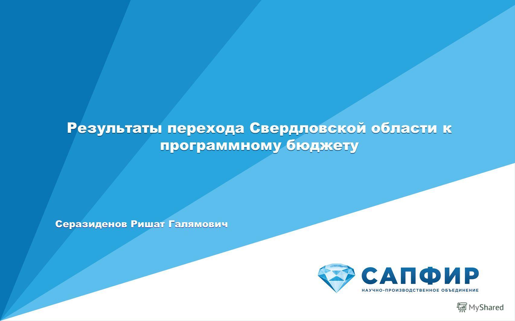Результаты перехода Свердловской области к программному бюджету Серазиденов Ришат Галямович