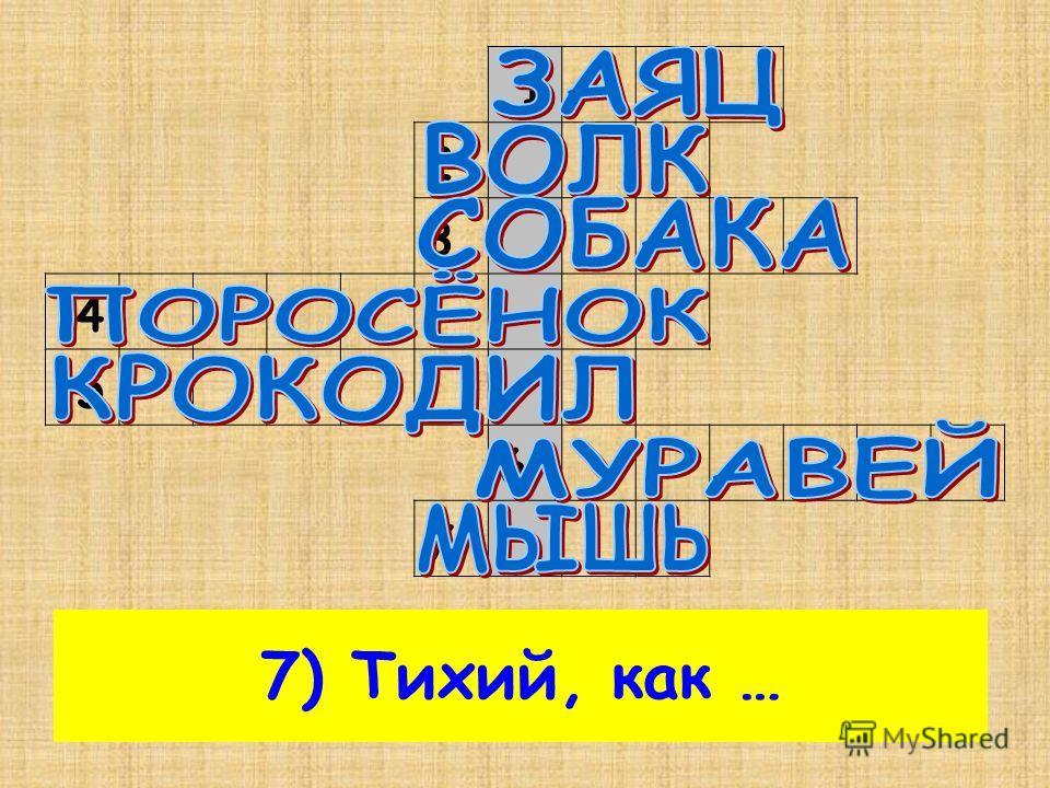 1 2 3 4 5 6 7 1) Трусливый, как …2) Голодный, как …3) Преданный, как …4) Грязный, как …5) Зубастый, как …6) Трудолюбивый, как …7) Тихий, как …