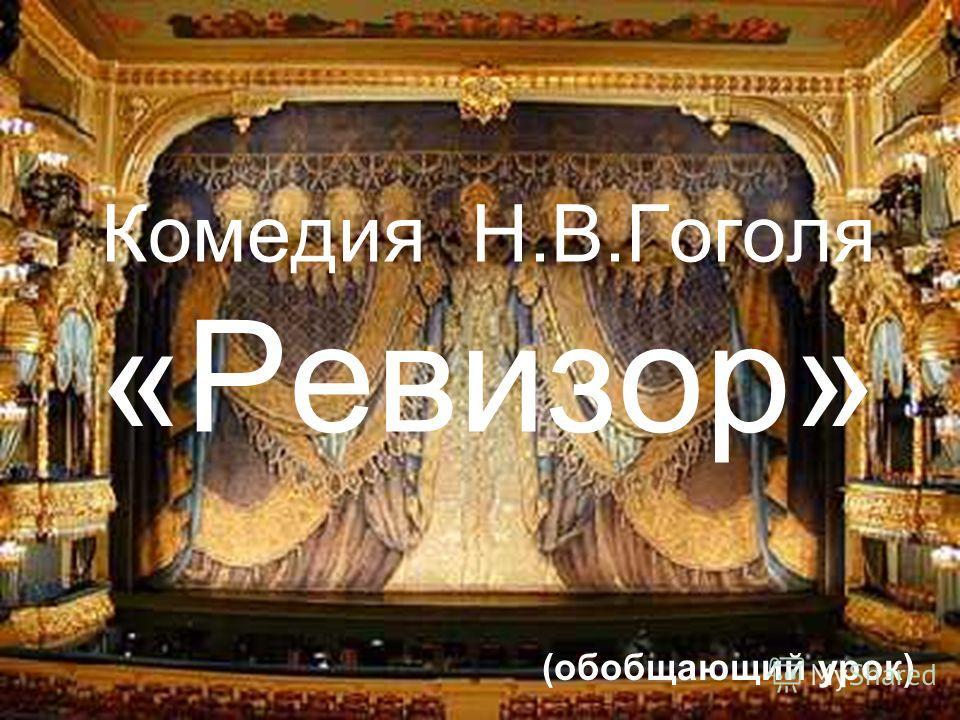 Комедия Н.В.Гоголя «Ревизор» (обобщающий урок)