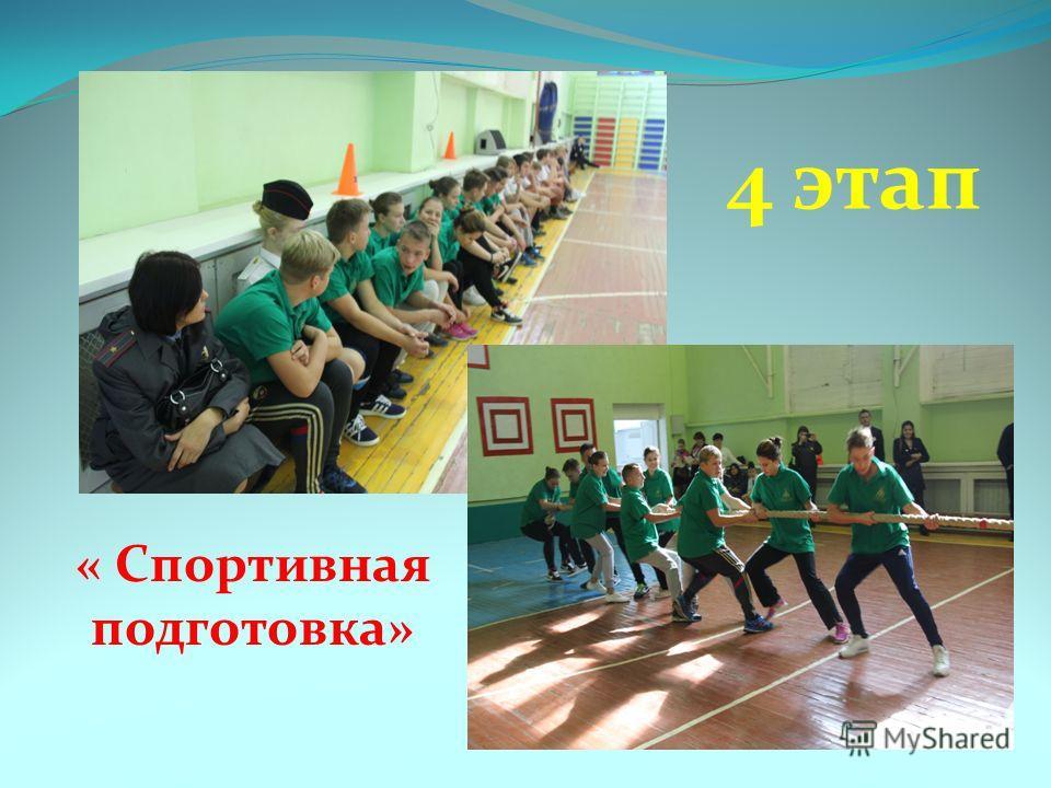 4 этап « Спортивная подготовка»