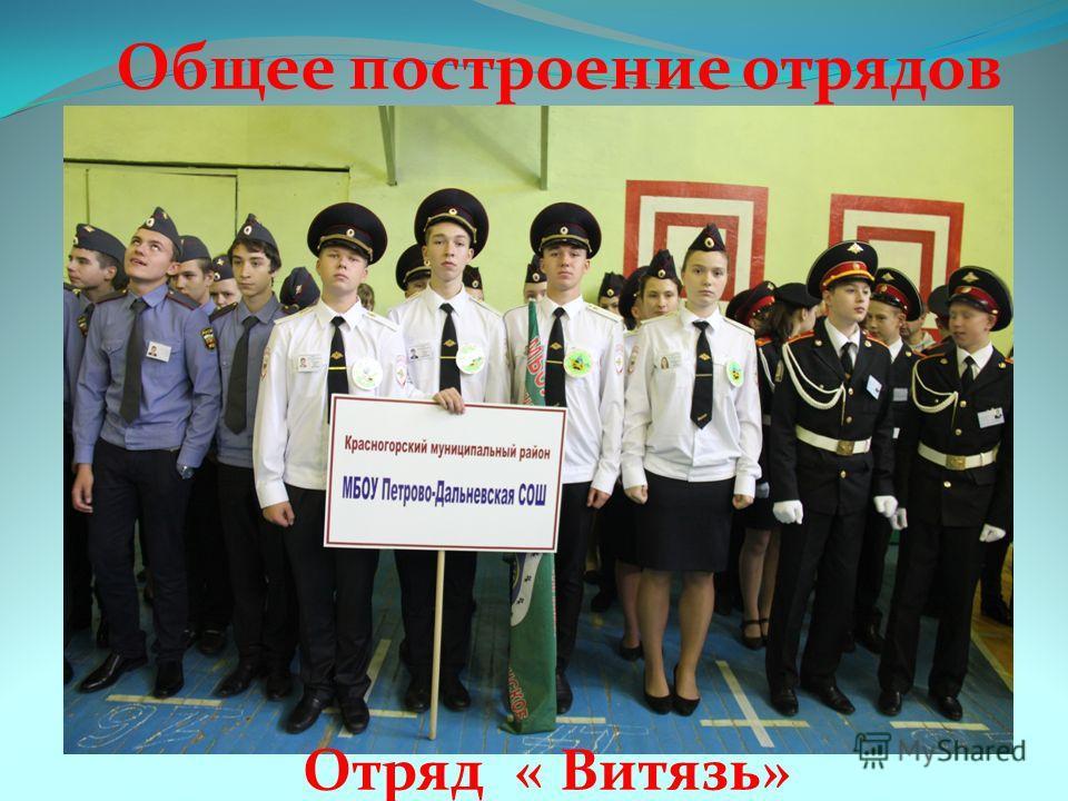 Общее построение отрядов Отряд « Витязь»