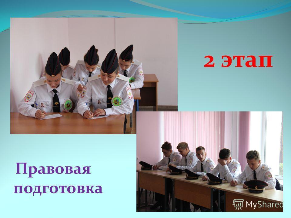 2 этап Правовая подготовка