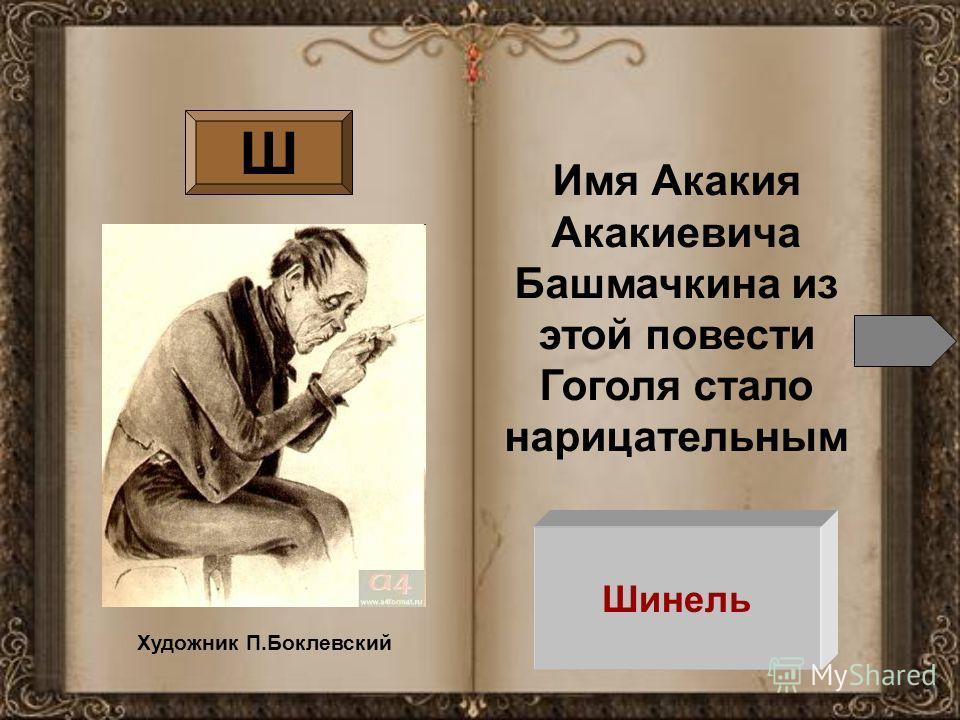 Шинель Ш Художник П.Боклевский Имя Акакия Акакиевича Башмачкина из этой повести Гоголя стало нарицательным
