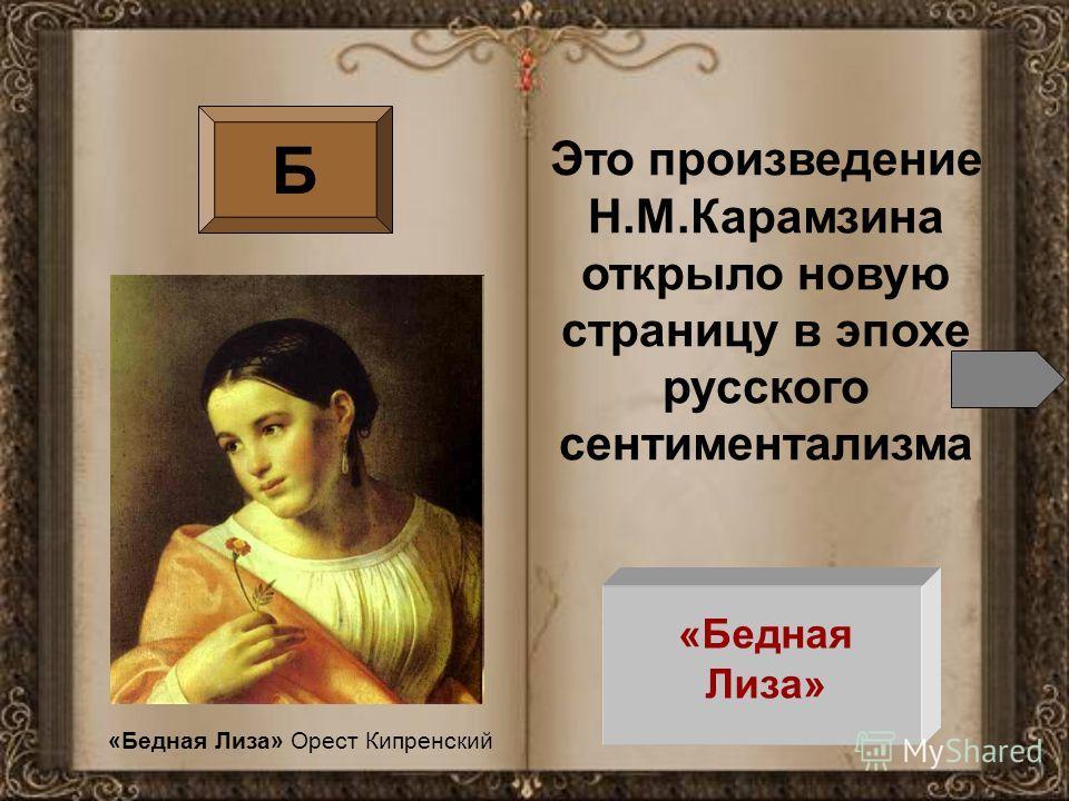 Б Это произведение Н.М.Карамзина открыло новую страницу в эпохе русского сентиментализма «Бедная Лиза» «Бедная Лиза» Орест Кипренский