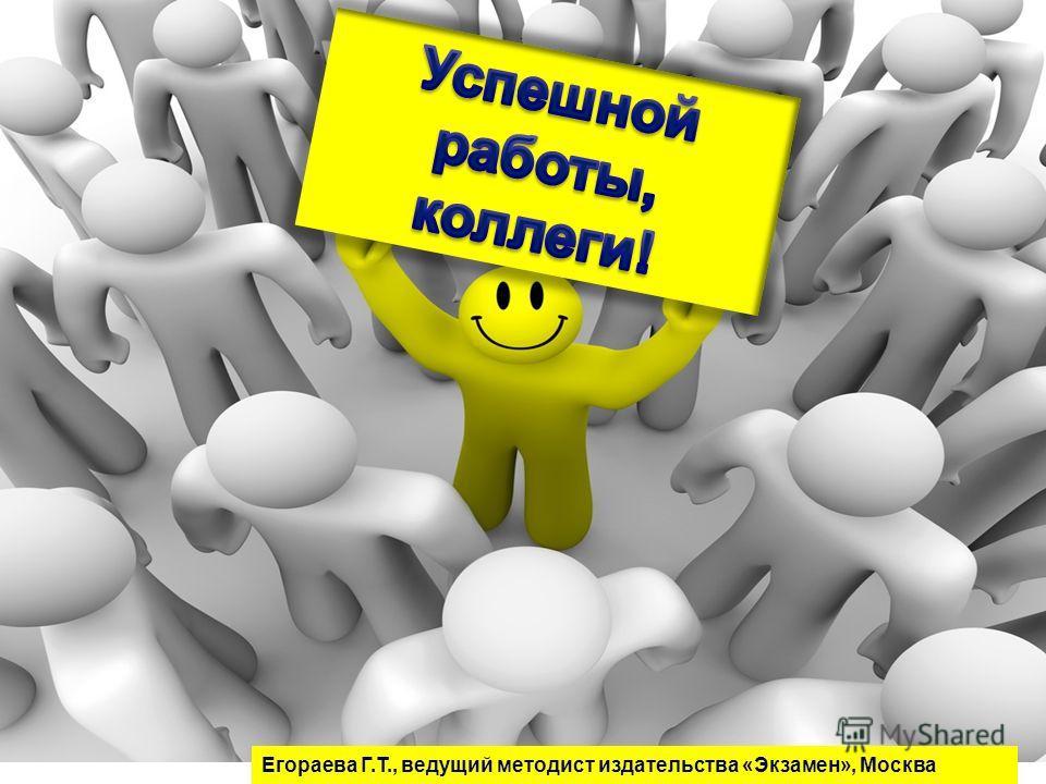 Егораева Г.Т., ведущий методист издательства «Экзамен», Москва