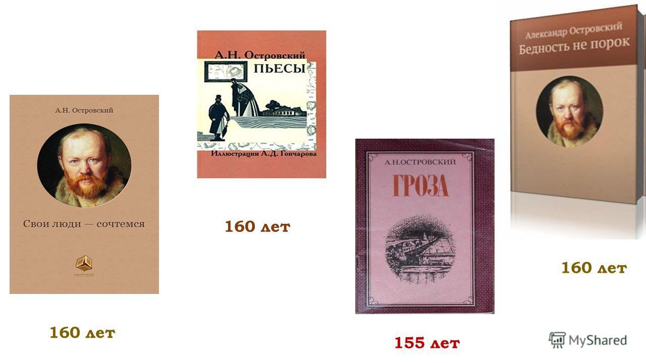 155 лет 160 лет