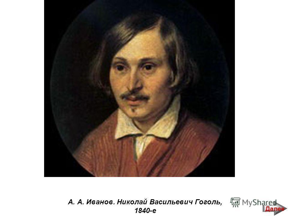 А. А. Иванов. Николай Васильевич Гоголь, 1840-е Далее
