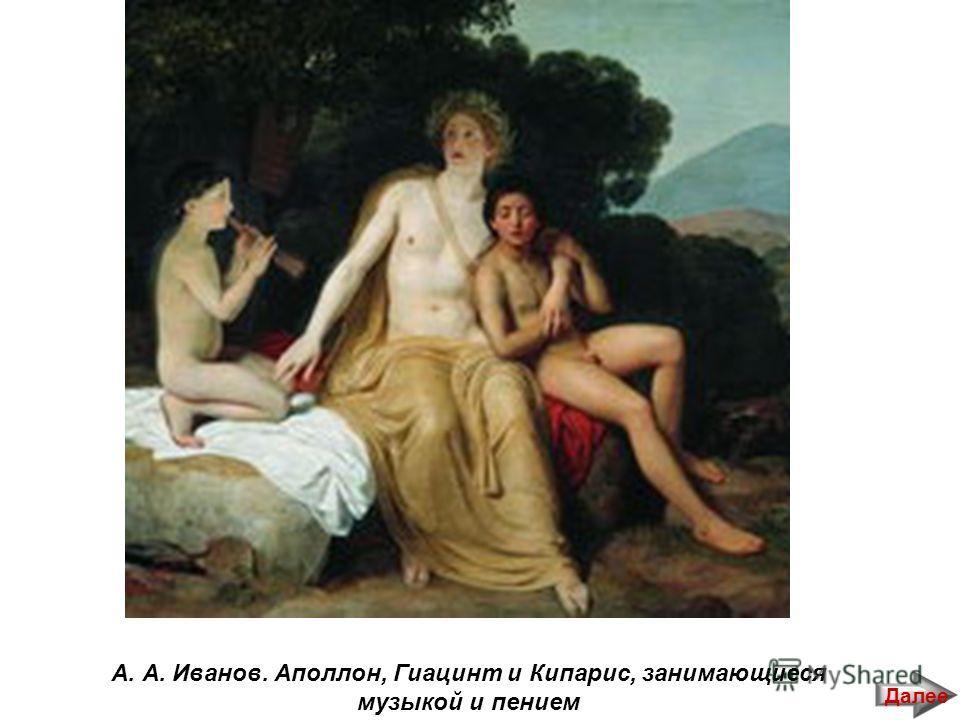 Далее А. А. Иванов. Аполлон, Гиацинт и Кипарис, занимающиеся музыкой и пением