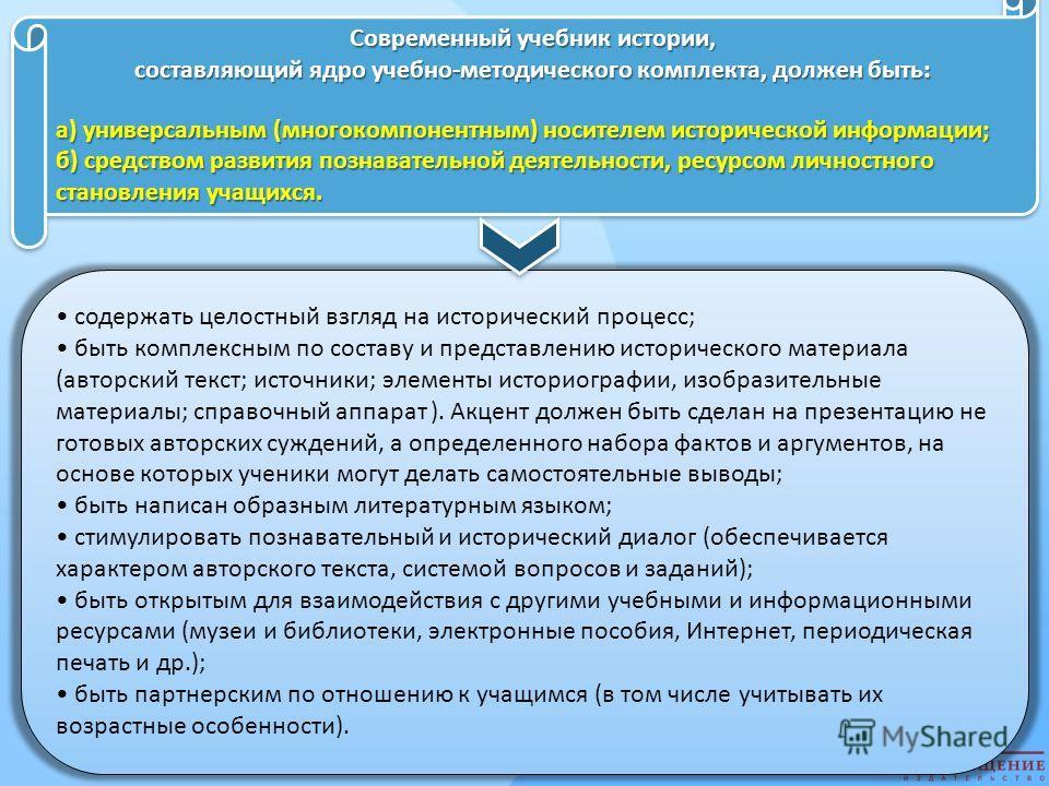Современный учебник истории, составляющий ядро учебно-методического комплекта, должен быть: а) универсальным (многокомпонентным) носителем исторической информации; б) средством развития познавательной деятельности, ресурсом личностного становления уч