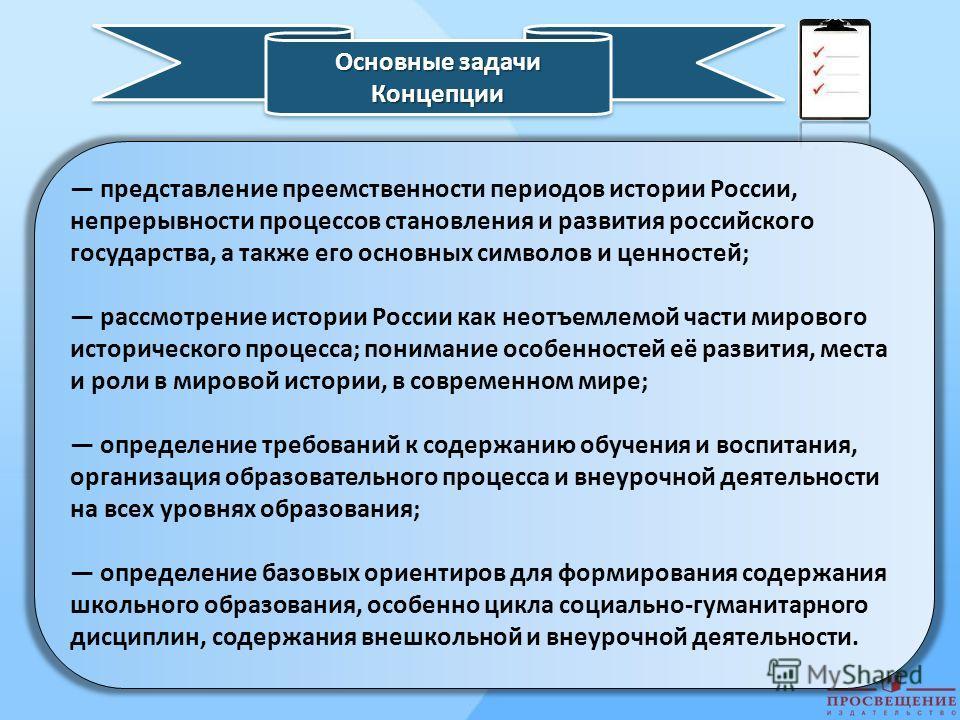 представление преемственности периодов истории России, непрерывности процессов становления и развития российского государства, а также его основных символов и ценностей; рассмотрение истории России как неотъемлемой части мирового исторического процес