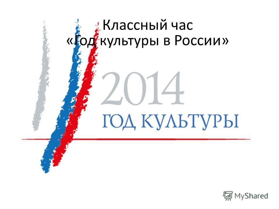 Классный час «Год культуры в России»