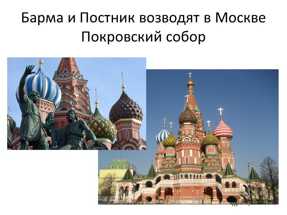 Барма и Постник возводят в Москве Покровский собор