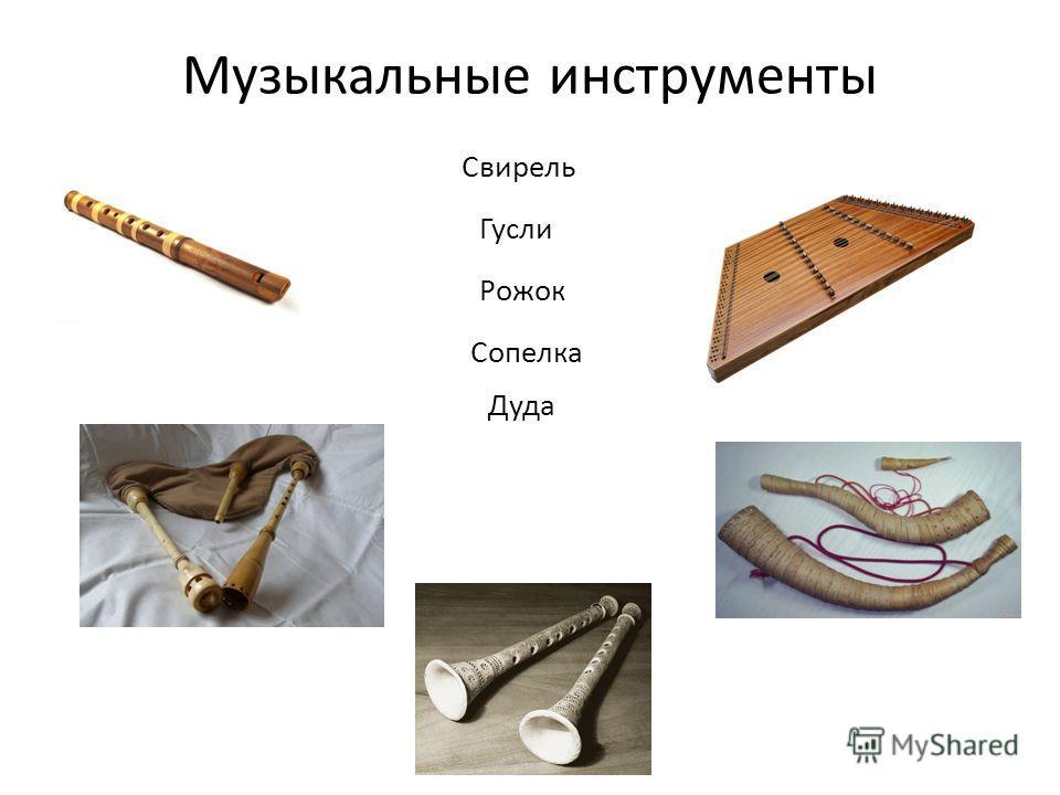 Музыкальные инструменты Свирель Дуда Гусли Рожок Сопелка