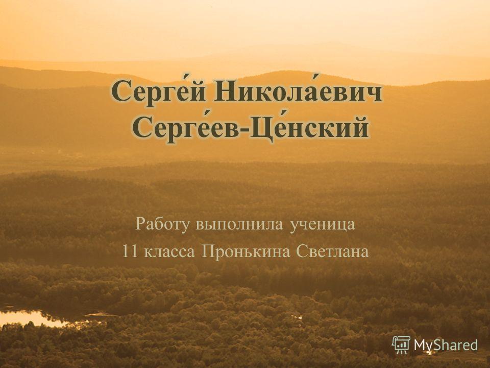Работу выполнила ученица 11 класса Пронькина Светлана