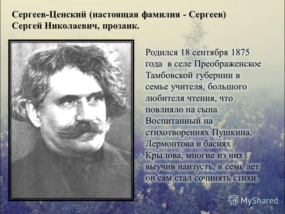 Сергеев-Ценский (настоящая фамилия - Сергеев) Сергей Николаевич, прозаик.