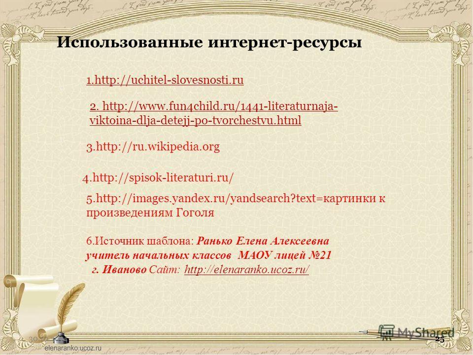 Использованные интернет-ресурсы 1.http://uchitel-slovesnosti.ru 2. http://www.fun4child.ru/1441-literaturnaja- viktoina-dlja-detejj-po-tvorchestvu.html 3.http://ru.wikipedia.org 4.http://spisok-literaturi.ru/ 5.http://images.yandex.ru/yandsearch?text