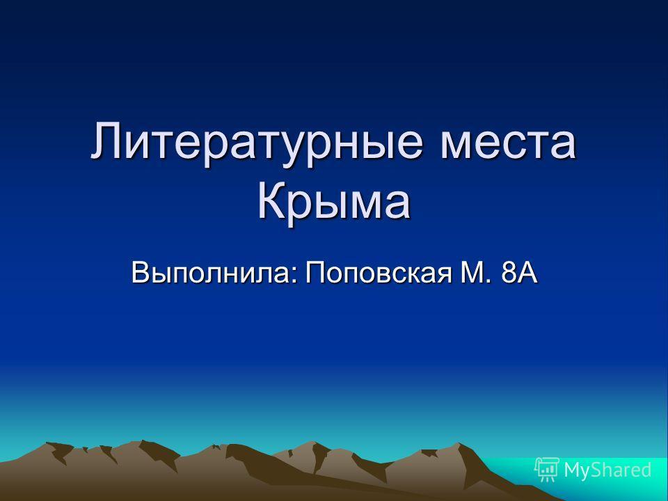 Литературные места Крыма Выполнила: Поповская М. 8А