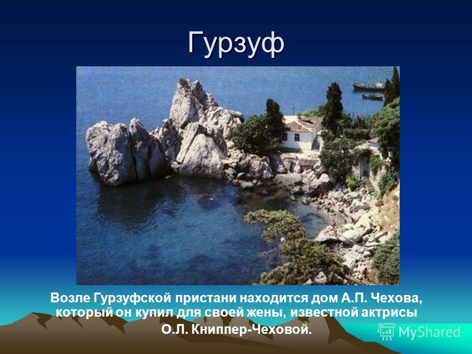Гурзуф Возле Гурзуфской пристани находится дом А.П. Чехова, который он купил для своей жены, известной актрисы О.Л. Книппер-Чеховой.