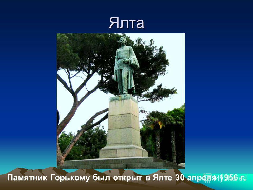 Ялта Памятник Горькому был открыт в Ялте 30 апреля 1956 г.