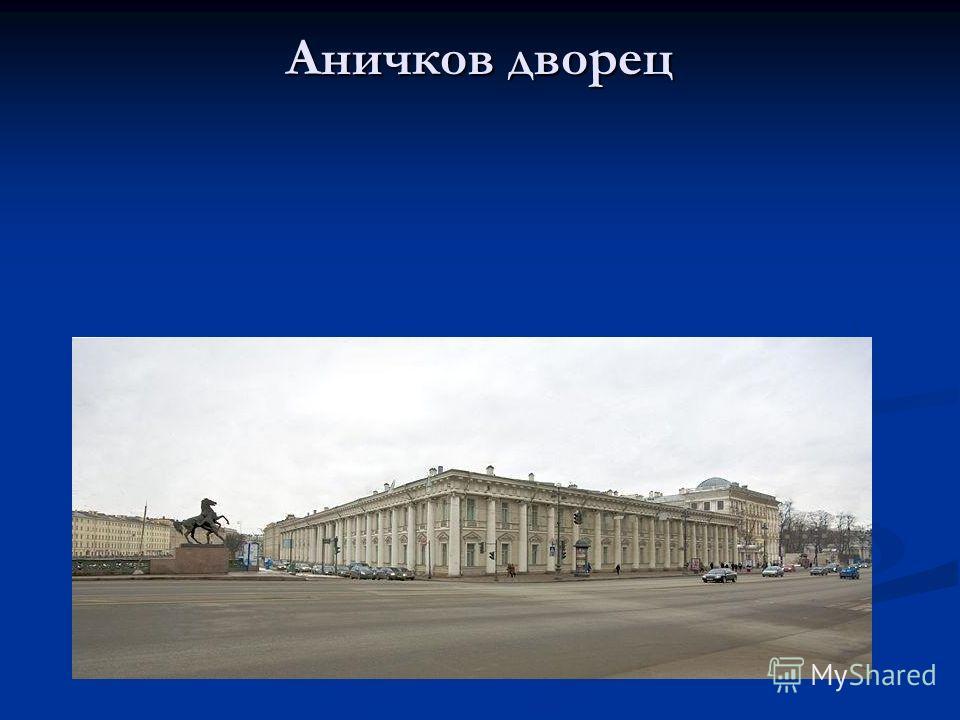 Аничков дворец