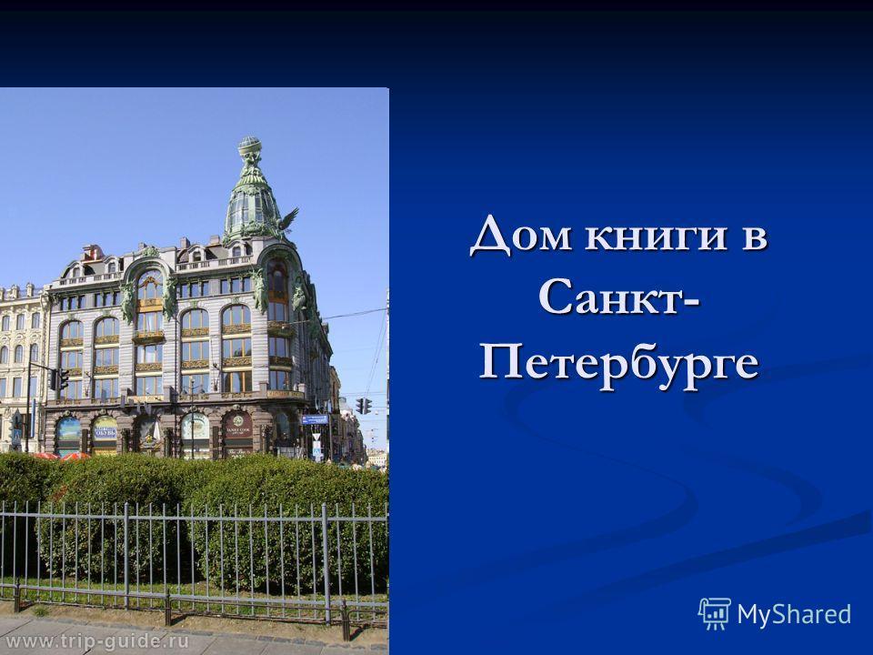 Дом книги в Санкт- Петербурге