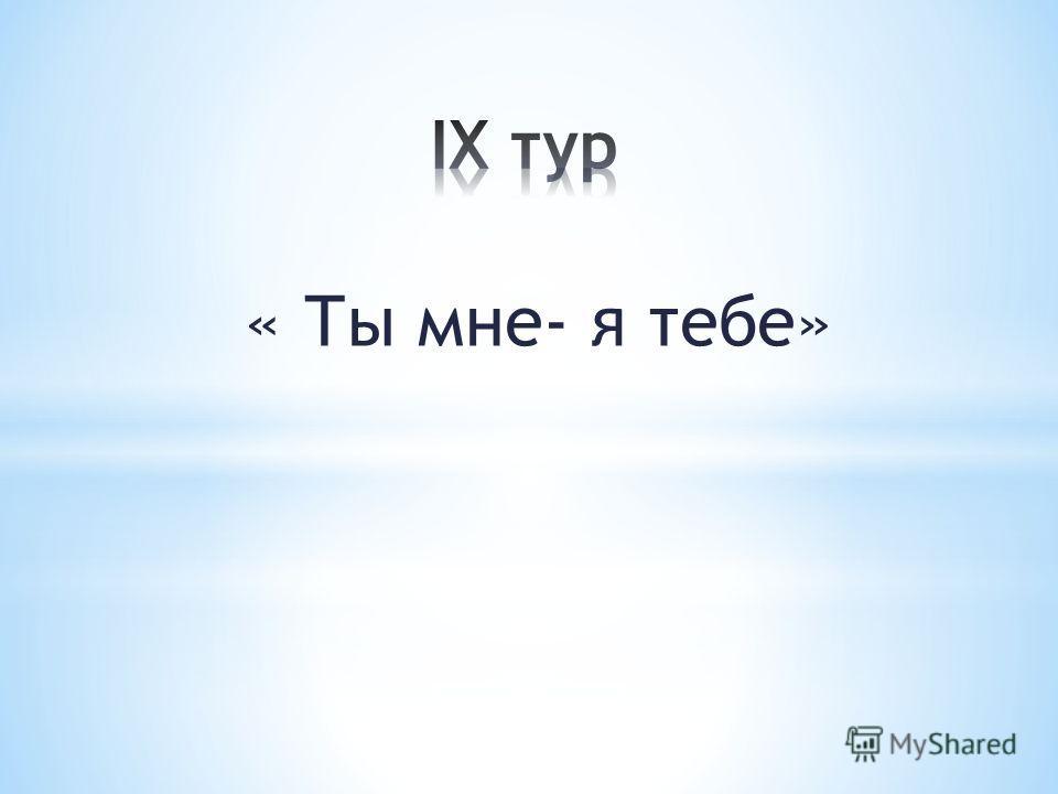 « Ты мне- я тебе»