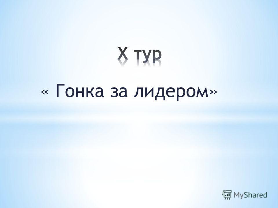 « Гонка за лидером»