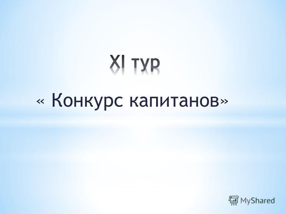 « Конкурс капитанов»