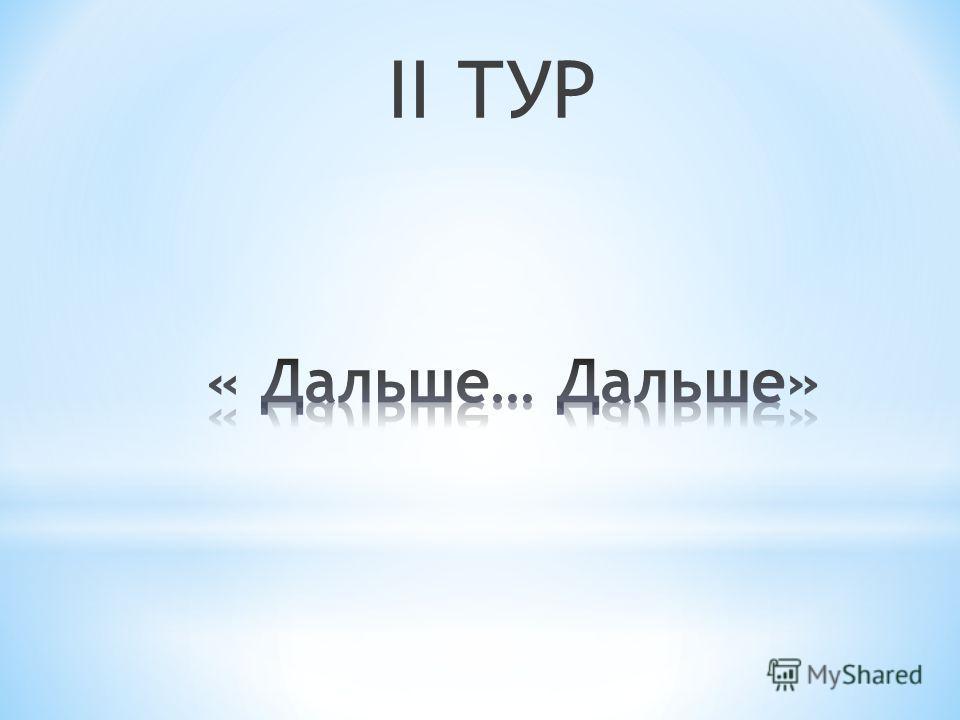 II ТУР